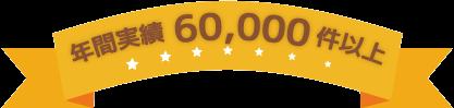 年間実績 60,000件