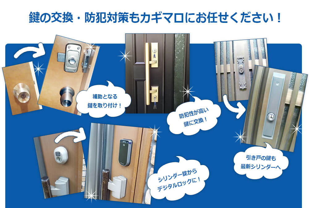 家の鍵交換・鍵を開ける場所は問わず対応
