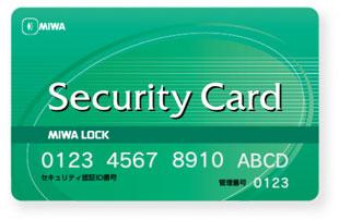 セキュリティカード