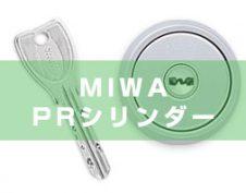 MIWAの家庭向け防犯シリンダー