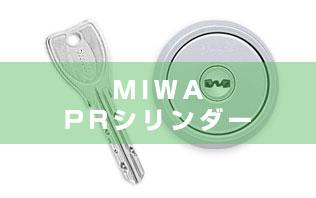 MIWAのディンプルキー PRシリンダー