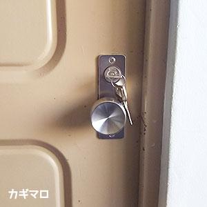 新しい錠前に交換